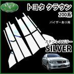 ★ クラウン200系 GRS200 GRS201 ステンレスピラー
