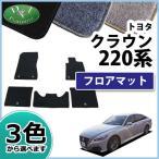 トヨタ クラウン 220系 AZSH20 GWS224 ARS220 フロアマット DX カーマット 自動車マット フロアーマット フロアーシートカバー ジュータンマット カー用品