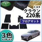 トヨタ クラウン 220系 AZSH20 GWS224 ARS220 フロアマット 織柄S カーマット 自動車マット フロアーマット フロアシートカバー フロアカーペット カー用品