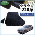 新型クラウン 220系 AZSH20 GWS224 ハイブリッド トランクマット 織柄S ラゲッジマット ラゲッジカバー フロアマット カーマット カー用品 アクセサリー パーツ