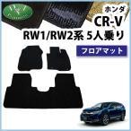 ホンダ CR-V RW1 RW2  ハイブリッド RT5 RT6 5人乗り用 フロアマット 織柄S カーマット フロアシートカバー フロアーマット フロアカーペット パーツ カー用品