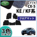 新型 CX-5 CX‐5 KFEP KF5P KF2P 旧型 CX5 フロアマット DX