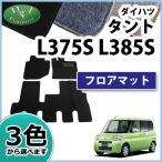 ダイハツ タント L375S フロアマット カーマット DX 社外新品