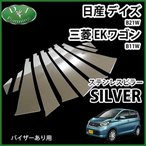 日産 デイズ B21W 三菱 EKワゴン ステンレスピラー シルバータイプ バイザー有り用 カスタムパーツ カスタマイズ ドレスアップパーツ