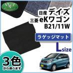 日産 デイズ B21W 三菱 EKワゴン B11W  ロングラゲッジマット トランクマット DX 社外新品