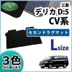 三菱 デリカD:5 CV4W CV5W セカンドラグマット Lサイズ DX 社外新品
