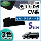 三菱 デリカD:5 CV4W CV5W セカンドラグマット Sサイズ DX 社外新品