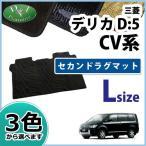 三菱 デリカD:5 デリカD5 CV4W CV5W セカンドラグマット Lサイズ 織柄シリーズ 二列目ラグマット フロアマット カーマット アクセサリー