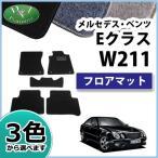 メルセデス・ベンツ Eクラス W211 フロアマット カーマット DX 社外新品