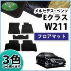 メルセデス・ベンツ Eクラス W211 フロアマット カーマット 織柄黒 社外新品