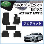 メルセデス・ベンツ Eクラス W212 フロアマット カーマット DX 社外新品