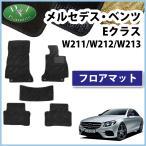 メルセデス・ベンツ Eクラス W212 フロアマット カーマット 織柄黒 社外新品