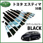 トヨタ エスティマ 50系 ACR50W ACR55W ステンレスピラー ブラックタイプ バイザー有り用 カスアタムパーツ カスタマイズ ドレスアップ