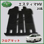 トヨタ エスティマ AHR20W ハイブリット用 フロアマット カーマット 織柄黒 社外新品