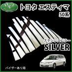 トヨタ エスティマ 50系 ACR50W ACR55W ステンレスピラー シルバータイプ バイザー有り用 カスタムパーツ カスタマイズ ドレスアップ