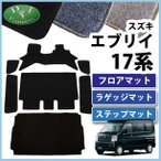 エブリィ エヴリィ DA17V エブリイワゴン エブリイバン DA17W 17系 フロアマット& ラゲッジマット& ステップマット DX カーマット 自動車マット パーツ