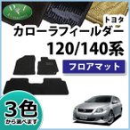 トヨタ カローラフィールダー アクシオ NZE141G フロアマット カーマット 織柄シリーズ 社外新品