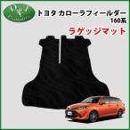 トヨタ カローラフィールダー 160系 ラゲッジマット トランクマット 織柄黒 社外新品