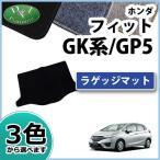 ホンダ フィット FIT GK3 GK4 GK5 ハイブリッド GP5 ラゲッジマット トランクマット DX ラゲッジトレイ 社外新品