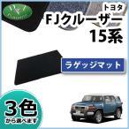 トヨタ FJクルーザー GSJ15W ラゲッジマット トランクマット DX 社外新品