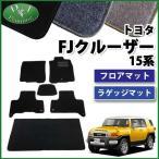トヨタ FJクルーザー GSJ15W フロアマット&ラゲッジマット DX セット 社外新品