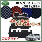 ホンダ フリード GB3 GB4 フロアマット チェック柄シリーズ 後期型 社外新品