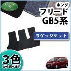ホンダ フリード GB5 GB6 GB7 GB8 ラゲッジマット DXシリーズ トランクマット カーゴマット ラゲッジシート ラゲッジカバー フロアマット カーマット カー用品
