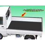 ゲートプロテクター ゲート・プロテクター あおりガード 軽トラック用 3本組 自動車ボディカバー用品 デラックスタイプ
