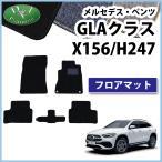 メルセデス・ベンツ GLAクラス X156 フロアマット DX 社外新品
