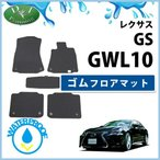 レクサス GS250 GS350 GS350h GS450h ゴムフロアマット 10系 GRL10 GRL11 GRL12 GWL10 AWL10 ラバーマット フロアマット ラバーフロアマット カーマット