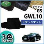 レクサス GS 10系 AWL10 GWL10 ラゲッジマット トランクマット 織柄シリーズ フロアマット カーマット 自動車マット パーツ 社外新品