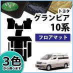 トヨタ グランビア VCH10W KCH16W フロアマット 織柄シリーズ
