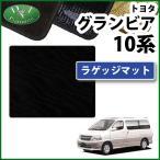 トヨタ グランビア VCH10W KCH16W ラゲッジマット 織柄シリーズ