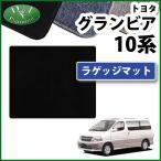 トヨタ グランビア VCH10W KCH16W ラゲッジマット DXシリーズ