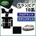トヨタ グランビア VCH10W KCH16W フロアマット&ラゲッジマット セット DXシリーズ