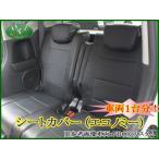 ホンダ NBOX Nボックス N BOXカスタム JF1 JF2 自動車用 シートカバー オートウェア エコノミー 社外新品