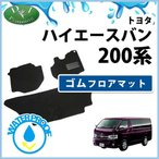 トヨタ ハイエースバン SGL 200系 ゴムマット フロアマット 社外新品