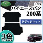 トヨタ ハイエースバン スーパーGL 200系 ラゲッジマット トランクマット DX 社外新品