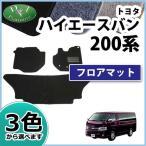 トヨタ ハイエースバン スーパーGL 200系 フロアマット カーマット DX 社外新品