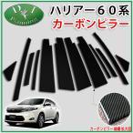 トヨタ ハリアー ZSU60W ZSU65W AVU65W カーボンピラー バイザー有り用  ピラーカバー ガーニッシュ カスタマイズ エアロパーツ カスタム ドレスアップパーツ