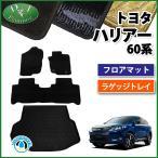 トヨタ ハリアー 60系 ZSU60W ZSU65W ハリアーハイブリッド AVU65W フロアマット & ラゲージトレイ 織柄シリーズ ハリアー60系 フロアマット ラゲッジマット