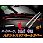トヨタ ハイエース 200系 ステンレスドアモールカバー ウェザーストリップカバー パーツ 社外新品