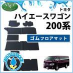 トヨタ ハイエースワゴン 200系 ゴムフロアマット ゴムマット ラバーマット フロアマット カーマット フロアシートカバー 自動車マット カー用品 アクセサリー