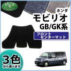 ホンダ モビリオ GB1 GB2 モビリオスパイク GK1 GK2 フロントセンター フロアマット カーマット DX 社外新品