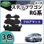 ホンダ ステップワゴン RG1 RG2 RG3 フロアマット カーマット DX 社外新品