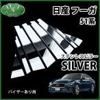 日産 フーガ 51系 三菱 プラウディア Y51 KY51 ステンレスピラー シルバータイプ バイザー有り用 カスタムパーツ カスタマイズ ドレスアップパーツ