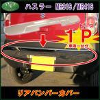 スズキ ハスラー MR31S MR41S フレアクロスオーバー MS31S MS41S リアバンパーカバー ステンレス ドレスアップパーツ カスタムパーツ カスタマイズ