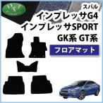 スバル インプレッサ GT6 GT7 GK6 GK7 フロアマット DXシリーズ カーマット 自動車マット フロアーマット フロアシートカバー フロアカーペット 社外新品 パーツ
