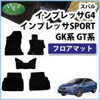 スバル インプレッサ GT6 GT7 GK6 GK7 フロアマット 織柄シリーズ カーマット 自動車マット フロアーマット フロアシートカバー フロアカーペット 社外品 パーツ