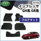 スバル インプレッサ GH系 GRB フロアマット カーマット DX 社外新品